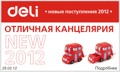 New items Deli march 2012